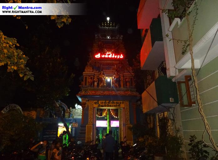Malleeswarar