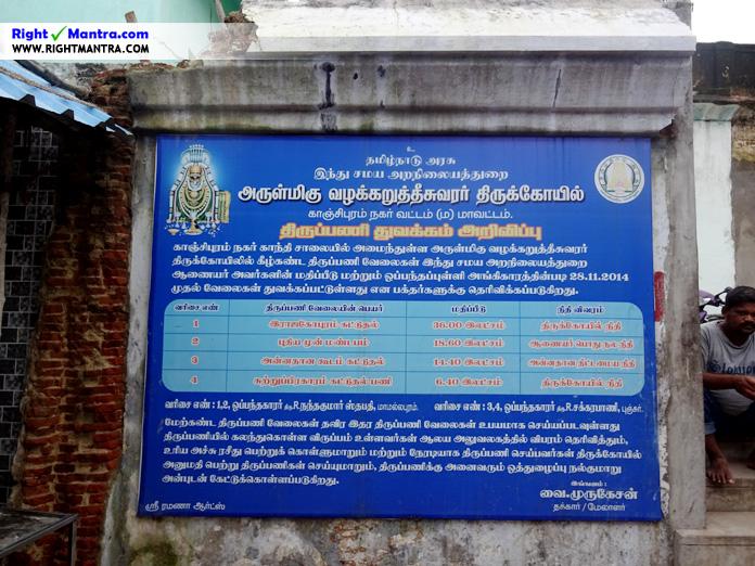Vazhakkarutheeswarar temple 5