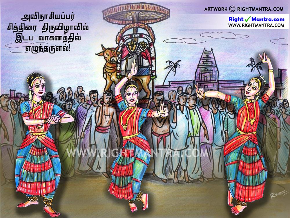 Avinasiyappar Chiththirai Thiruvizha