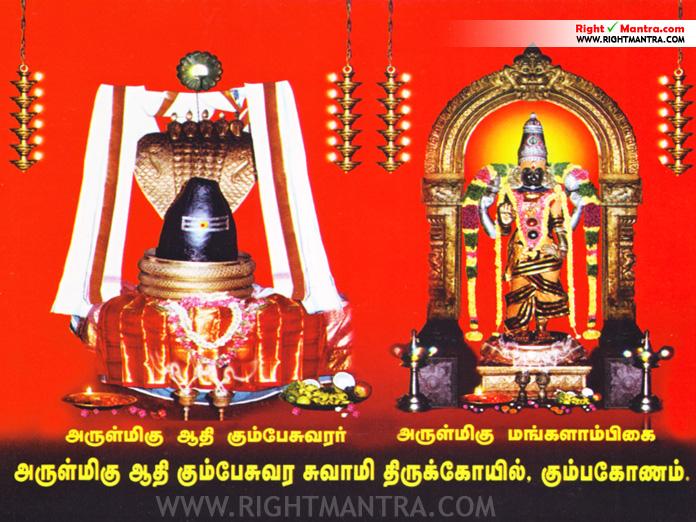 Kumbeswarar Mangalambikai
