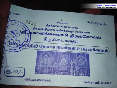Brahmmahaththi Dosha Nivarthi Parigaram copy