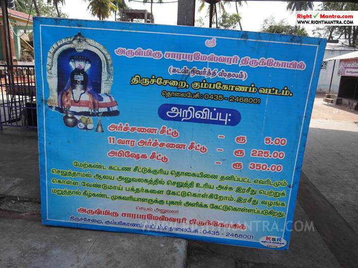 Thirucherai Runa Vimosnar 10