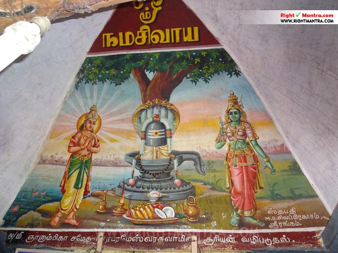 Thirucherai Runa Vimosnar 16