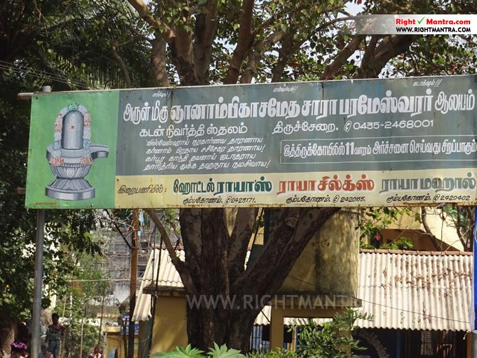 Thirucherai Runa Vimosnar 2