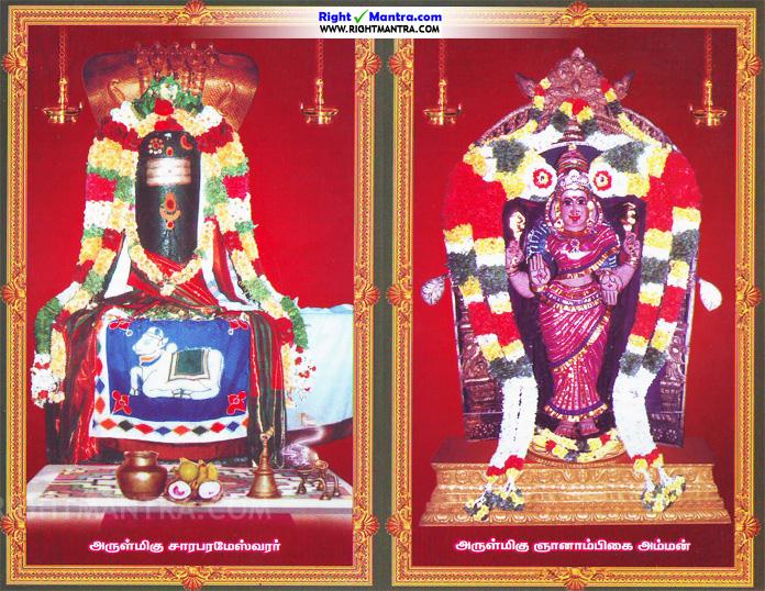Thirucherai sara parameswarar