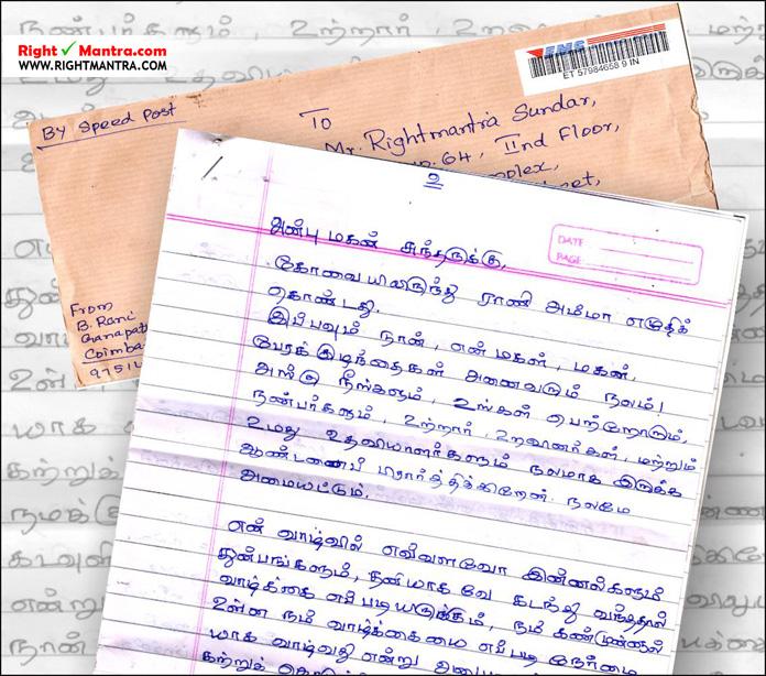 Rani amma letter copy