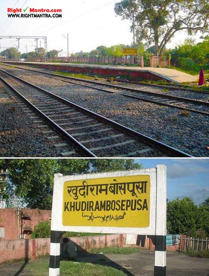 Kudhiram Bose Pusa station