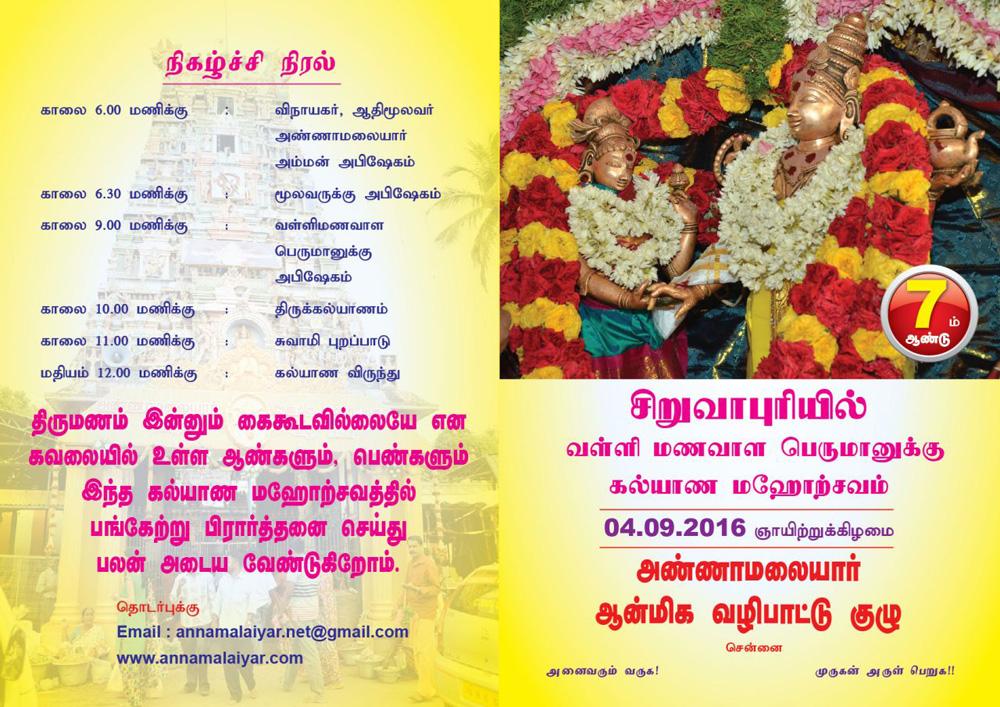Siruvapuri Thirukkalyanam 1