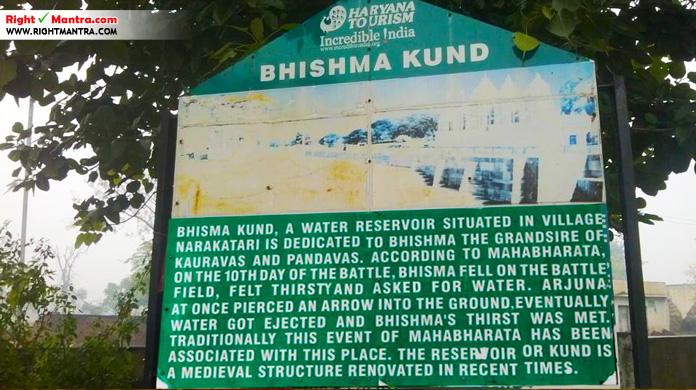 kurukshetra 4 Bhishma Gund