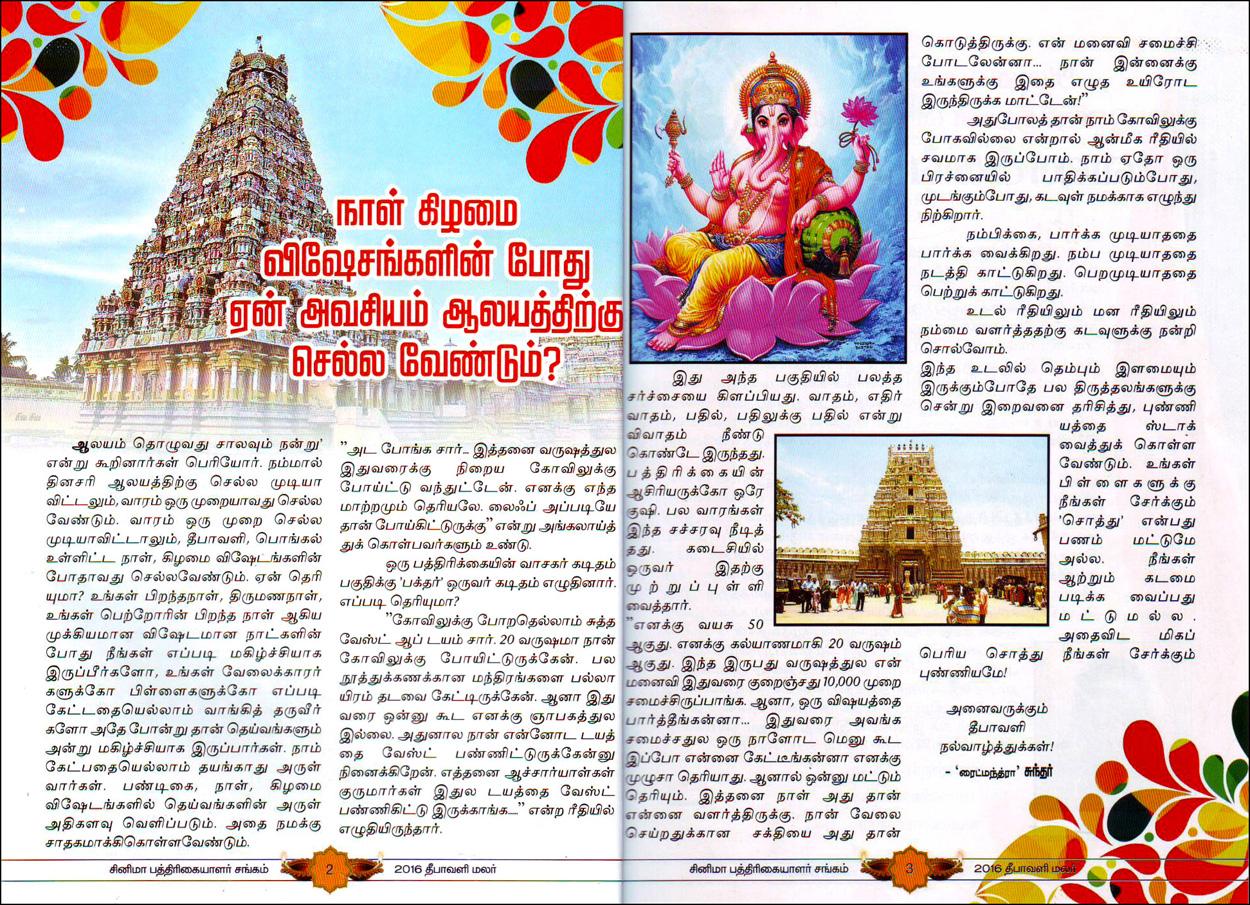 rightmantra-sundar-message-copy