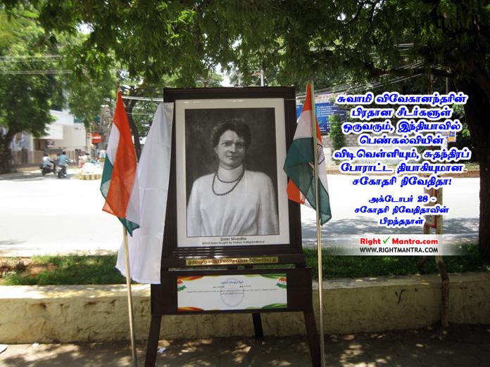 sister-nivedhita-copy