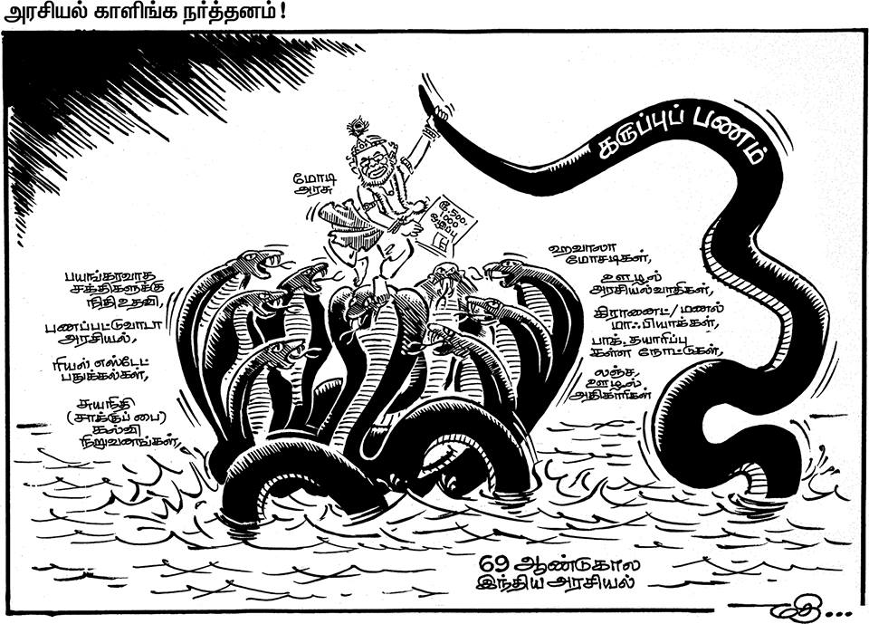dinamani-mathi-cartoon-on-black-money