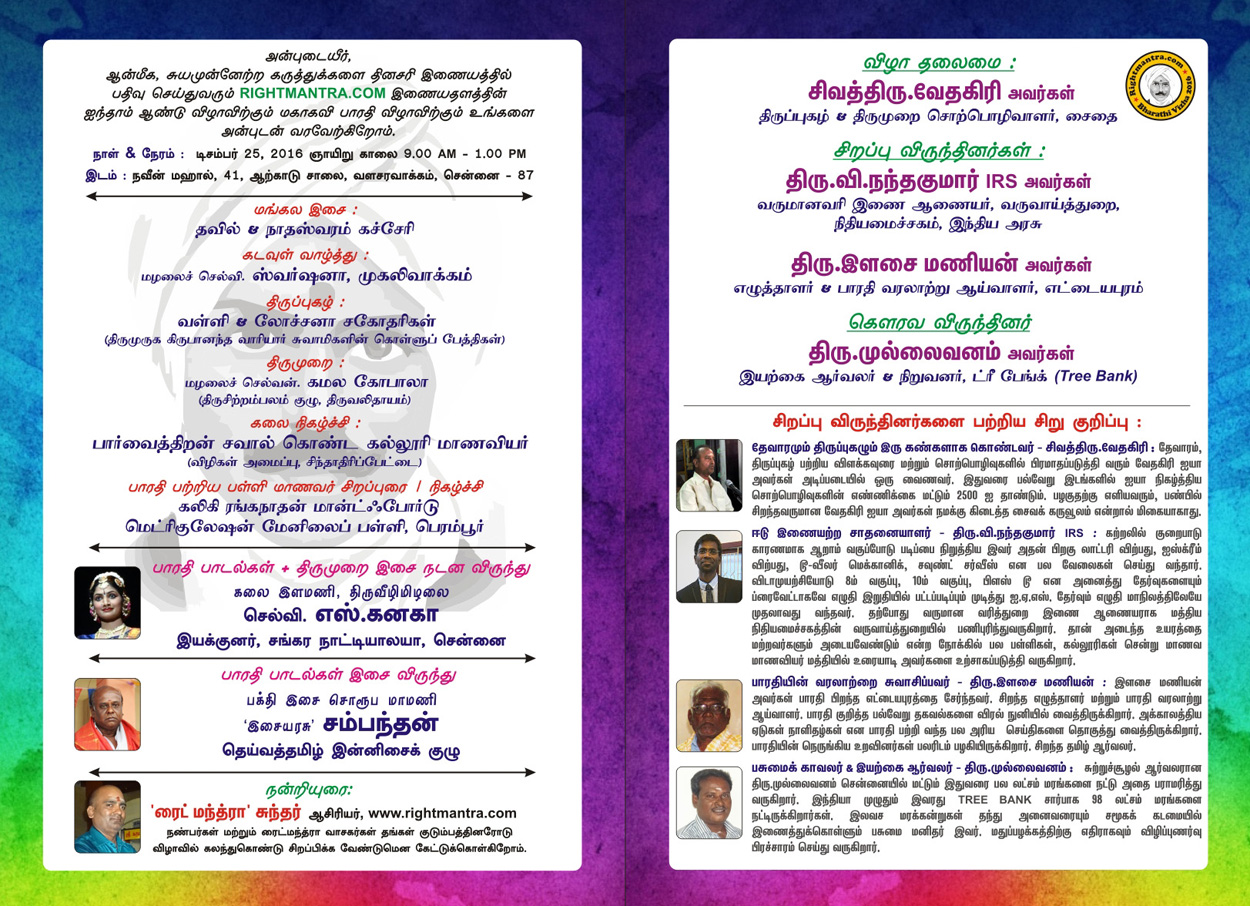 rightmantra-bharathi-2
